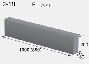 Камень бордюрный газонный БР 100.20.8