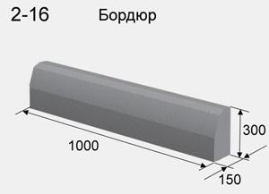 Камень бордюрный дорожный БР 100.30.15