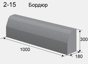 Камень бордюрный магистральный БР 100.30.18
