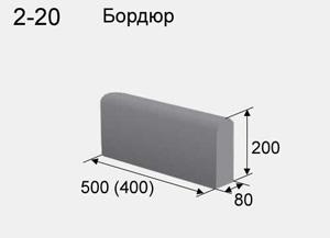 Камень бордюрный садовый БР 50.20.8